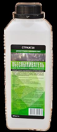 Обезпилювач для мінеральних поверхонь STRAZH-20 (1л)