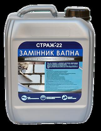 Замінник вапна STRAZH-22 (5л)