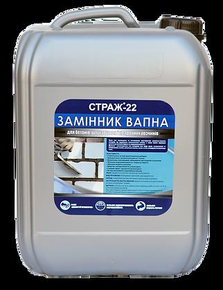 Замінник вапна STRAZH-22 (10л)