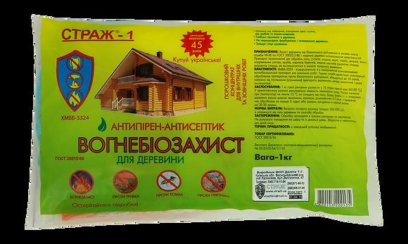 Антисептичний ВОГНЕБІОЗАХИСТ STRAZH-1 (1кг)