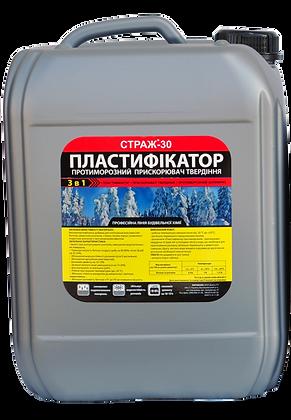 Пластифікатор - протиморозний антифриз STRAZH-30 (10л)