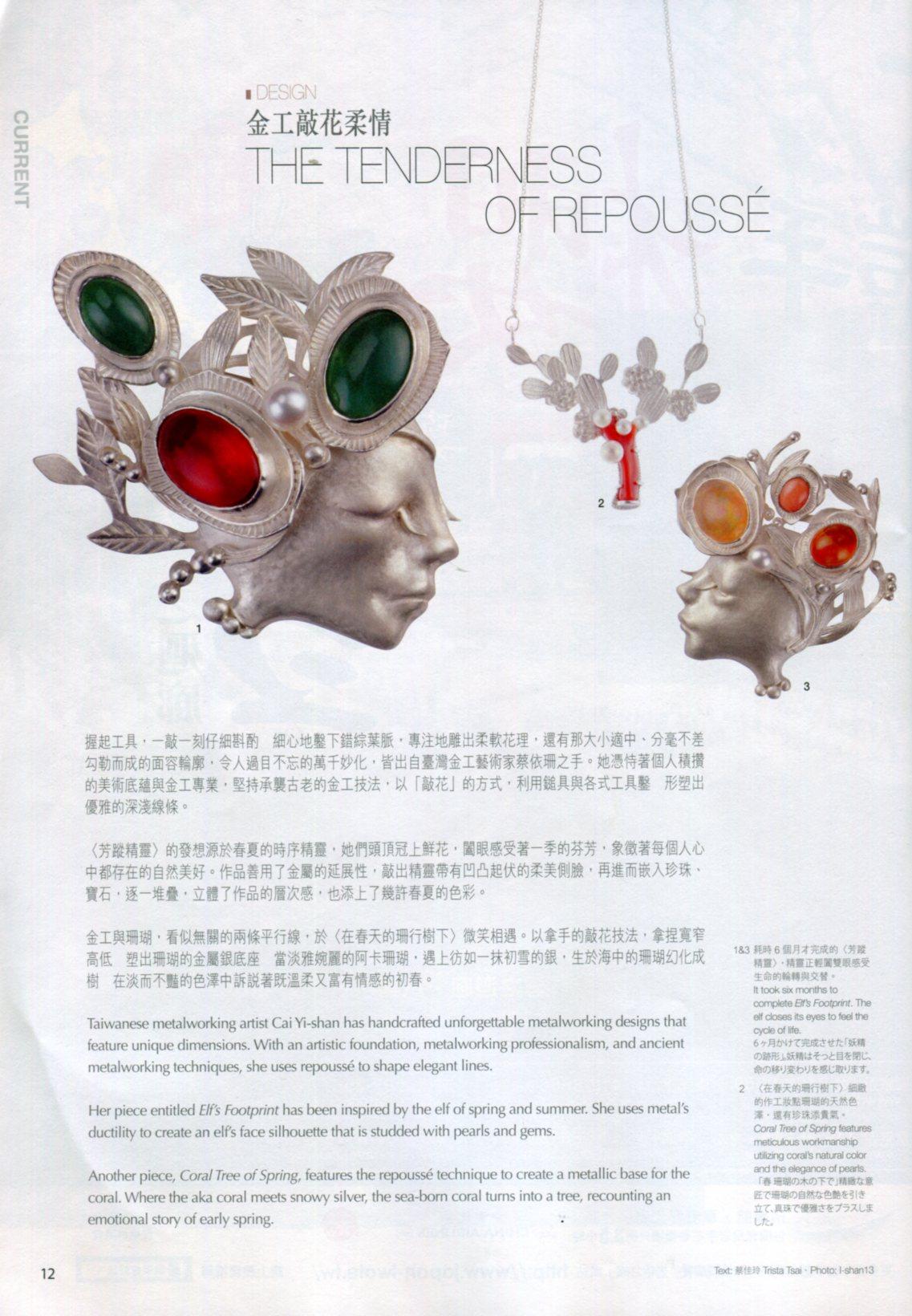 Dynasty 華航雜誌