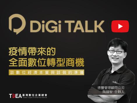 【Digi Talk影片記錄】疫情帶來的全面數位轉型商機 |談數位經濟本質與該做的準備