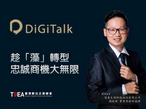 【DiGiTalk會後報導】闕俊瑋:堅持企業理念,低毛利商品也能創造無限商機