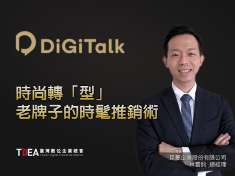 【DiGiTalk會後報導】林雷鈞:讓數據說話,從市場行銷挖掘企業的可能性