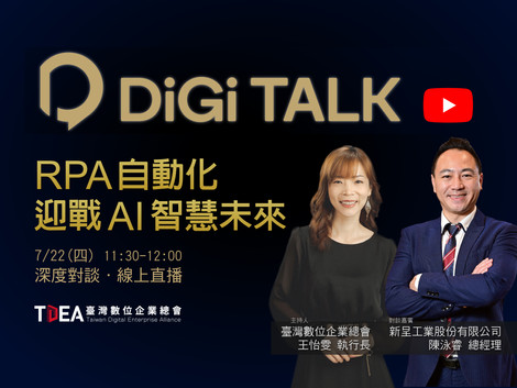 【Digi Talk影片記錄】RPA自動化|迎戰AI智慧未來