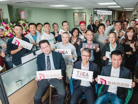 《工商時報》臺灣數位企業總會成立 助傳產企業接班轉型