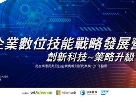 企業數位技能戰略發展營-創新科技~策略升級