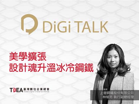 【DiGiTalk會後報導】林郁芳:以美學突破框架,用設計解決問題