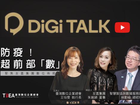【Digi Talk影片記錄】防疫,超前部「數」|聚焦友嘉集團數位布局