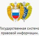 pravo-gov-ru-150x140.jpeg