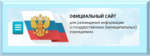 bus.gov_.ru_-150x56.png