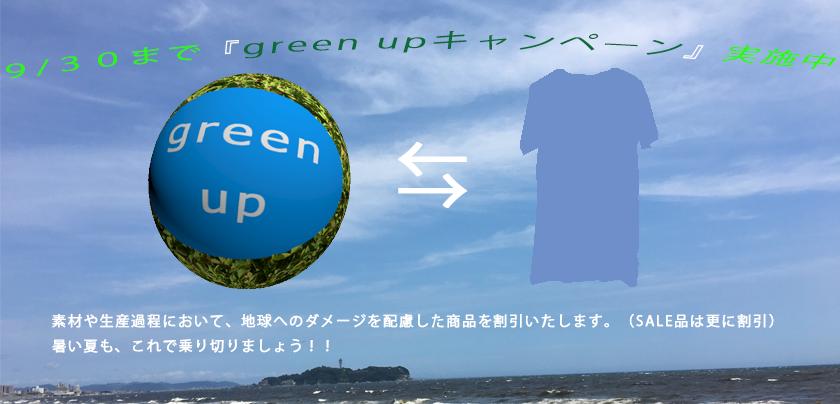 greenup campaign