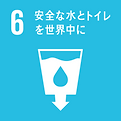 sdg_icon_06_ja_edited.png