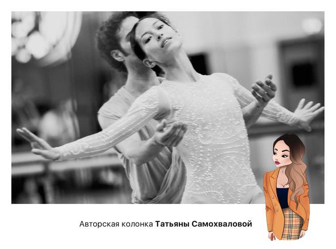 Красивый тандем: как мода и балет нашли друг друга
