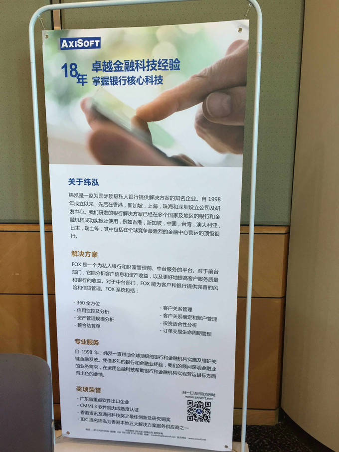 Axisoft was invited to the 9th Mainland-Hong Kong Services Industry Symposium
