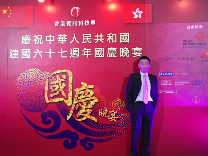 Axisoft sponsored and participated in HK IT Sector Gala Dinner in Celebration of the 67th Anniversar