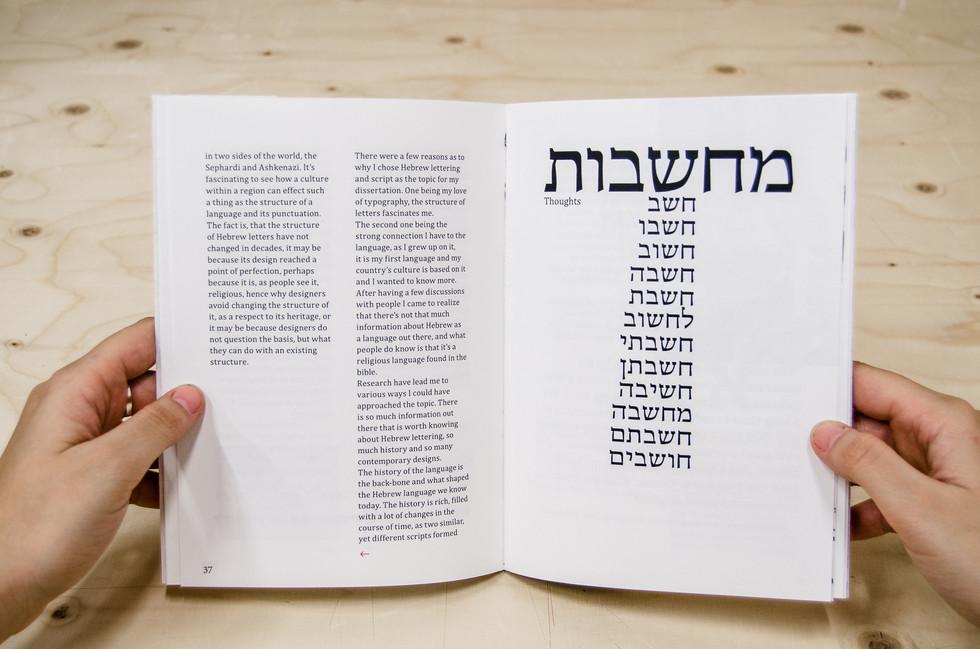 Hebrew in the World of Design Romi Nicole Schneider10.jpg