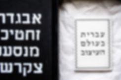 Hebrew book design handmade typography