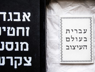 Hebrew in the World of Design