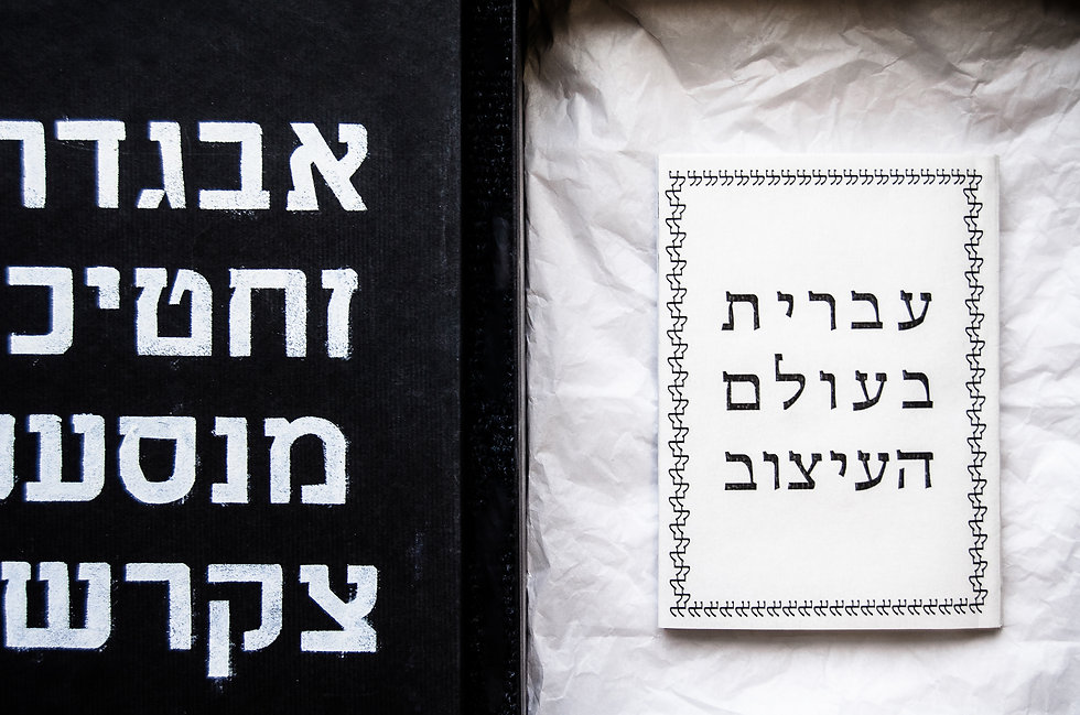 Hebrew book design handmade typography