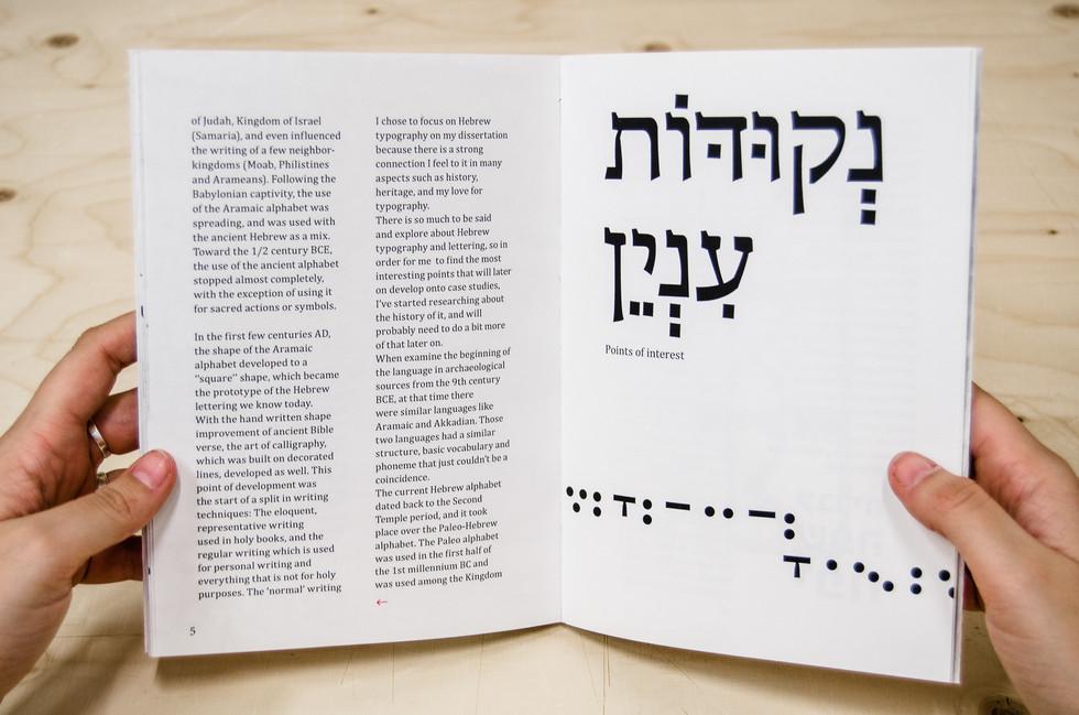 Hebrew in the World of Design Romi Nicole Schneider7.jpg