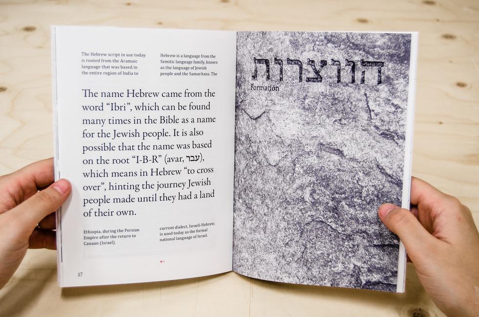 Hebrew in the World of Design Romi Nicole Schneider8.jpg