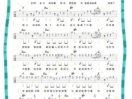 童話-簡單版 [TAB譜]