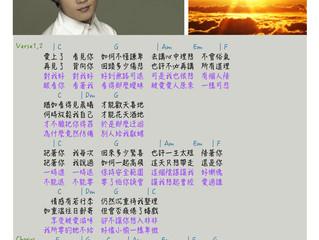 歲月如歌 / 兄妹 - 陳奕迅