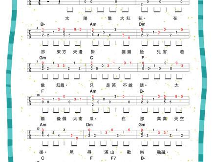 小太陽 Chord Solo 譜編寫