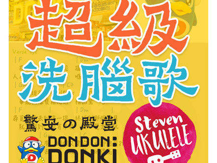 驚安の殿堂 Don Don Donki Miracle Shopping