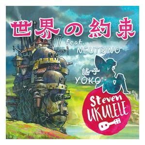 世界の約束(哈爾移動城堡) feat. NEUTRINO Yoko 謠子