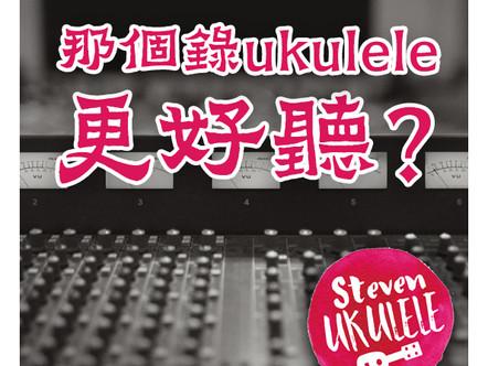 那個錄ukulele更好聽?