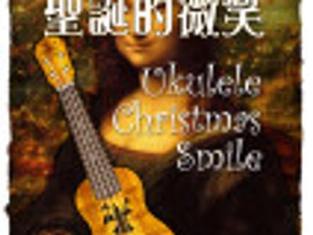 你可能用得著的19首聖誕歌