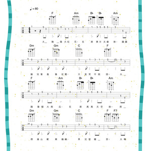 小太陽 Melody 旋律 Tab 譜