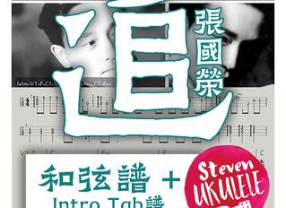 追.張國榮 ukulele w/ tab intro