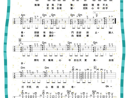 不再猶豫-Beyond (Tab譜建議)