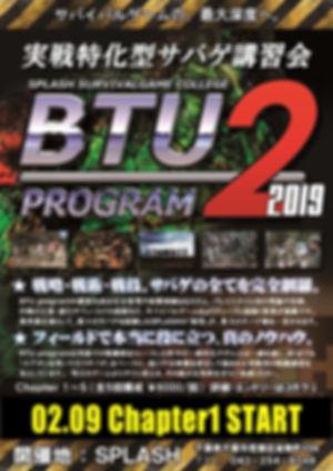 btu2019top.jpg