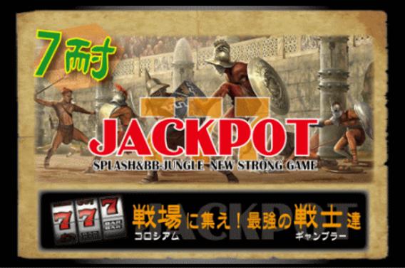 2020jackpot0401.bmp