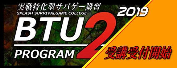 BTU2019top02.jpg