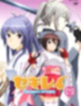 Sekirei: Hajimete no Otsukai