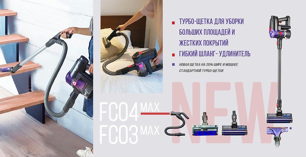 Беспроводные пылесосы C-RUSSIA FC03max F