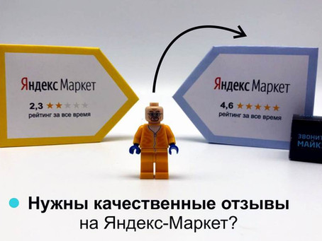 Разбираем сомнительные отзывы на Яндекс Маркете от якобы клиентов PRO-EXPERT AQUA v2