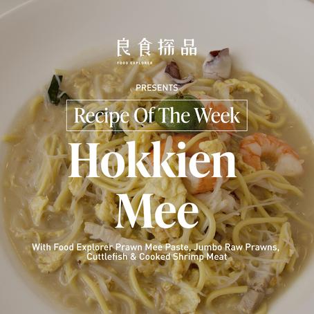 Hokkien Mee #recipeoftheweek