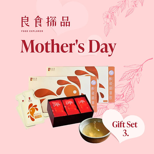 Mother's Day Special -精华系列Set3