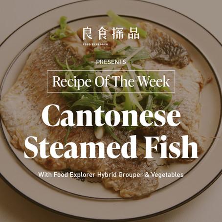 Cantonese Steamed Fish #recipeoftheweek