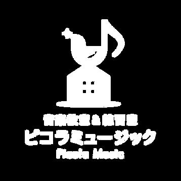 ピコラミュージック音楽教室ロゴ