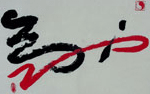 Calligraphy by Aung