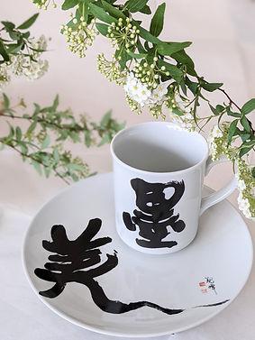 墨美皿・コップ(小)(黒).jpg