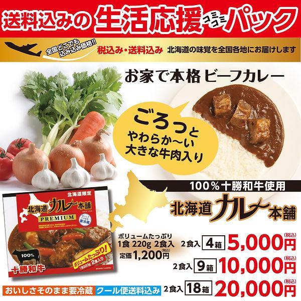 北海道カレー本舗・送料込みの生活応援コミコミパック